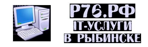Ремонт компьютеров в Рыбинске