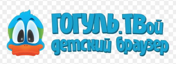 Гогуль - браузер для детей