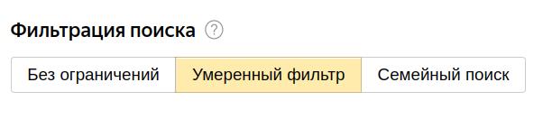 Яндекс семейный поиск